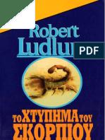 Robert Ludlum - Το Χτύπημα Του Σκορπιού
