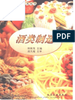 《酒类制造》(桂祖发)影印版