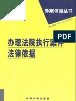 《办理法院执行案件法律依据》(中国法制出版社)