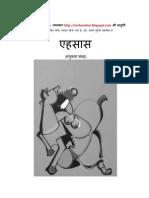 Ehsaas Short Stories Book by Nandlal Bharti
