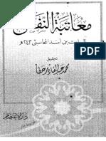 Muatabah an-Nafs by Haris Al-Muhasibi