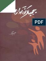 Peecha Karti Awazein (Urdu short stories)