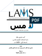 LAMS Arabic Booklet