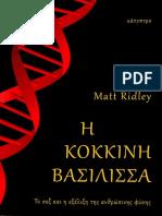 f42a6c85c73 Matt Ridley - Η Κόκκινη Βασίλισσα