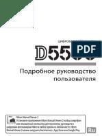 Руководство Пользователя Nikon D5500