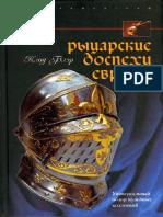 Блэр К. - Рыцарские Доспехи Европы. Универсальный Обзор Музейных Коллекций - 2008
