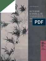 Istoriya_literatury