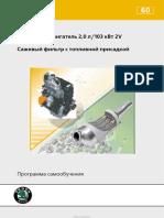 vnx.su-ssp_060_ru_octavia_ii_сажевый_фильтр_с_топливной_присадкой_2.0tdi(103rw).pdf
