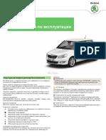 vnx.su-a05_fabia_owners-manual-2014-11.pdf