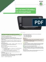 vnx.su-a7_octavia_columbus_infotainment-navigation-2014-11.pdf
