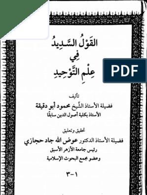 متن كتاب التوحيد مشكول وورد