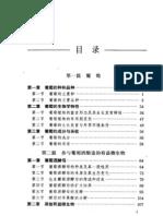 《葡萄酒工业手册》(朱宝镛 & 戴仁泽 & 赵光鳌)扫描版