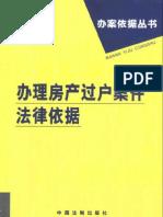 《办理房产过户案件法律依据》(中国法制出版社)扫描版