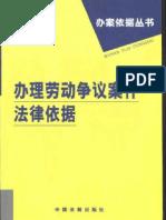 《办理劳动争议案件法律依据》(中国法制出版社)扫描版