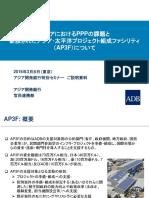 特別セミナー「アジアにおけるPPPの課題と新設されたアジア・太平洋プロジェクト組成ファシリティ(AP3F)について」2016年3月8日配布資料3