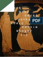 La moglie, il marito, la madre e il padre nel greco antico - da un articolo di P. Chantraine (1946)