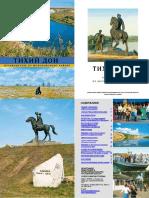 15_10_23_Guide_Sholohovskiy.pdf
