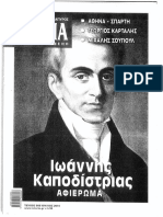 GPANOUSIS_IS072010.pdf