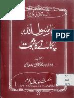 Ya Rasool Allah Pukarney Ka Saboot by Allama Zafar Ul Bandiyalvi