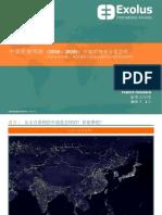 中国发展预测 (2010 – 2020)