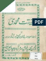 Haqeeqat e Muhammad by Pir Muhammad Munawar Shah Chakwali