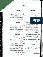 Munawi Lexicon of Sufi Vocabulary