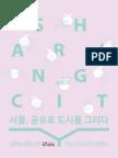 <서울, 공유로 도시를 그리다> (한글)
