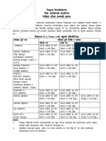 Hamro Time Table Bg 6-070-71 Khula Karamachri