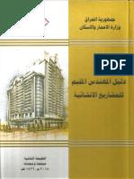 دليل المهندس المقيم للمشاريع الانشائية الطبعة الثانية 2015.pdf