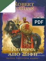 Jordan Robert - Ο Τροχός Του Χρόνου 7. Κορώνα Από Ξίφη, Τόμος Β