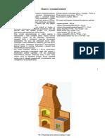 mangal-s-plitoj.pdf