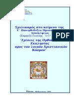 π. Αν. Γκοτσόπουλος_Σχολιασμός στο κείμενο Πανορθοδόξου