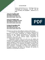 Πρόγραμμα Κατατακτηρίων Εξετάσεων 2015-2016