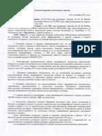 Dogovor-kupli-prodazhi-Buenok-T.I.,-Sadovskaia-D.S.---OOO-Grad-S-ploshchad`---2-609-kv.m.