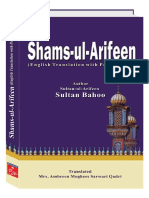 Shams ul Arifeen English Translation with Persian Text