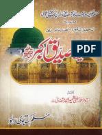 Shan e Syeduna Siddique e Akbar by Mufti Zameer Ahmad Murtazai