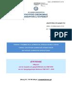 2016-2-29 (Εγκύκλιος οδηγιών για έγκριση και χρηματοδότηση του Π∆Ε 2016 &  τον προγραμματισμό δαπανών Π∆Ε 2017 - 2019)