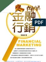 1m20金融行銷