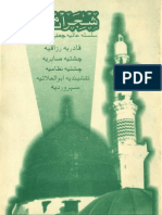 Shajraat e Muqaddisa Jaferia Rehmania