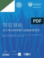 亚太地区网络替代金融基准报告