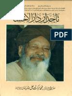 Sufi Barkat Ali Ludhyanwi R.A.