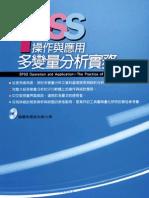 1h58SPSS操作與應用-多變量分析實務
