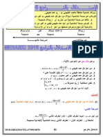 Math3as Activities Istidlal Mebarki