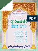 Al-Islah Sindhi magazine March 2015