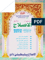 Al-Islah Sindhi magazine March 2015