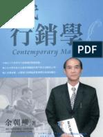 1fj5現代行銷學