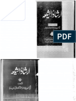 Irshad ul-Shia - Imam Sarfraz Khan Safdar