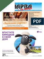 Narva-11.pdf
