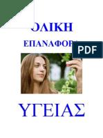 OΛΙΚΗ EΠΑΝΑΦΟΡΑ ΥΓΕΙΑΣ_ΠΛΗΡΕΣ