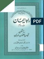 Rah e Iman Radd e Tafseer Najadia Saudia Wahabia by Ramzan Ali Qadri Vol 2